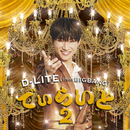 でぃらいと 2/D-LITE (from BIGBANG) feat. 葉加瀬太郎
