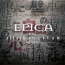 EPICA VS attack on titan songs/エピカ