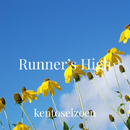 Runner's High/kentoseizoen
