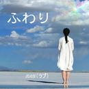 ふわり/RAB(ラブ) and hikari