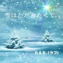 雪はただ冷たくて/RAB(ラブ)