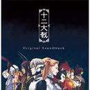 TVアニメ「十二大戦」オリジナルサウンドトラック/V.A.