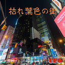 枯れ葉色の街/UFO with VY1V4