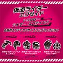 仮面ライダーエグゼイド トリロジー アナザー・エンディング 主題歌エンディングサイズソングコレクション/V.A.