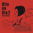 Hito no Uta 2/長江健次