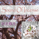 桜花爛漫/Sound Of Incense
