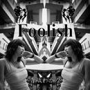Foolish/青砥わかな