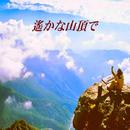 遥かな山頂で/IZANAGI