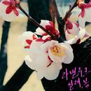 Fluttering, spring/labellook