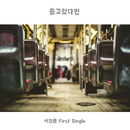 If You're listening/Seo Chang-Hoon