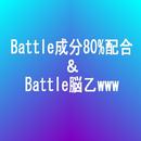 Battle成分80%配合 & Battle脳乙www/黒井箱