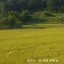hello/ku bon woong