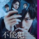 映画「不能犯」 オリジナル・サウンドトラック 音楽:富貴晴美/富貴 晴美