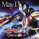 絆∞Infinity / HERO/May J.
