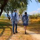 Married Couple/Umera