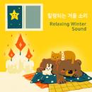 Relaxing Winter Sounds/Baby Lion Nana