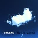 Smoking/ku bon woong