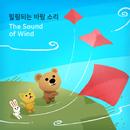 The Sound of Wind/Baby Lion Nana