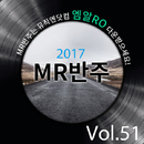 2017 Musicen Karaoke Vol. 51/MUSICEN