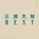 BEST/三浦大知
