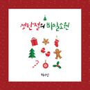 A secret wish of Christmas/VITAMIN