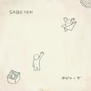 エピローグ/SABOTEN