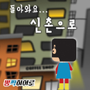 Come back to Sinchon/boomchik hero