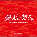 「曇天に笑う」オリジナル・サウンドトラック/菅野 祐悟