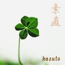 素直/kazuto