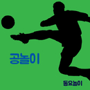 Ball/Music Play