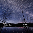In the Star/Nick Hong