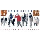 SNOW BLIND/野猿