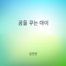 Dreaming child/Kim Yon Eun
