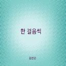 step by step/Kim Yon Eun