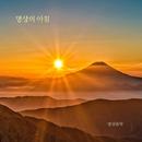 Good Morning/Meditation