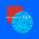 Cultivator/hirokutsu