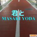 君と/MASAKI YODA