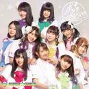 キラキラ☆Sunshine/SUPER☆GiRLS