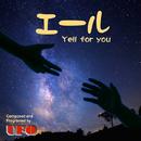 エール/UFO with ZOLA PROJECT
