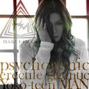 psychogenic erectile gigantic Yoko-teen MAN/HAKUEIMAN