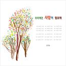 We need love/Kim Yon Eun