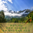 Time of Meditation, Meditation Piano Therapy Collection for Perfect Relaxation/Calm Piano wind