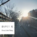 浴びて ! 光/Every Little Thing