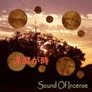 逢魔が時/Sound Of Incense
