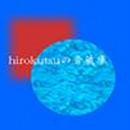 Strutting/hirokutsu