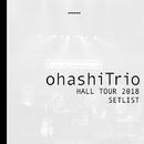 ohashiTrio HALL TOUR 2018 SET LIST/大橋トリオ