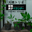 植物男子ベランダー ENDING SONGS/大橋トリオ
