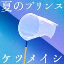 夏のプリンス/ケツメイシ