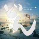 大河ドラマ 西郷どん オリジナル・サウンドトラックII 音楽:富貴晴美/V.A.