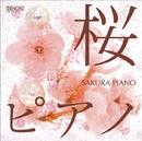 桜ピアノ2011/SOYOKA